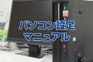 パソコン設定マニュアル